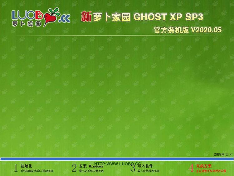 xp sp3安装版装机下载