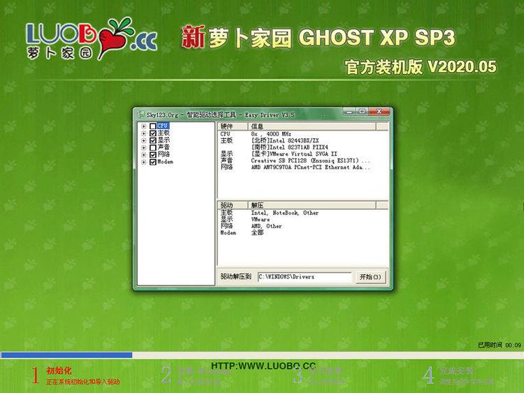 萝卜家园xp稳定版系统下载