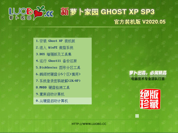 新萝卜家园Ghost Win XP SP3 纯净旗舰版v2020.07
