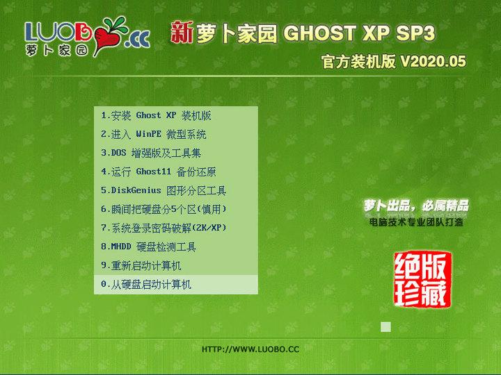 萝卜家园Ghost Win XP SP3绿色纯净版v2020.07