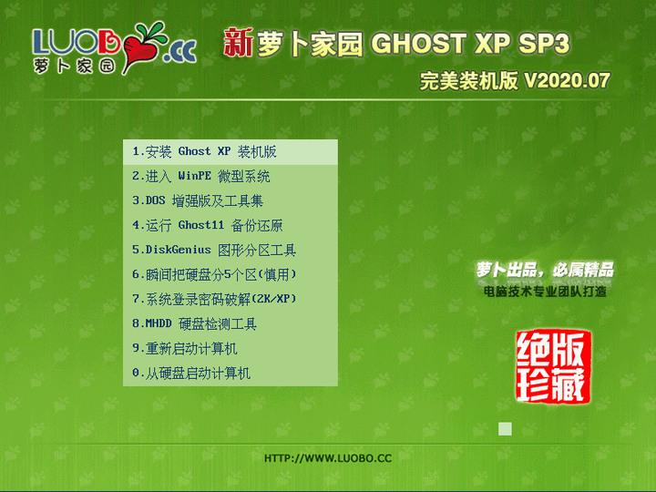 萝卜家园Ghost Win XP SP3 安全精简版v2020.08