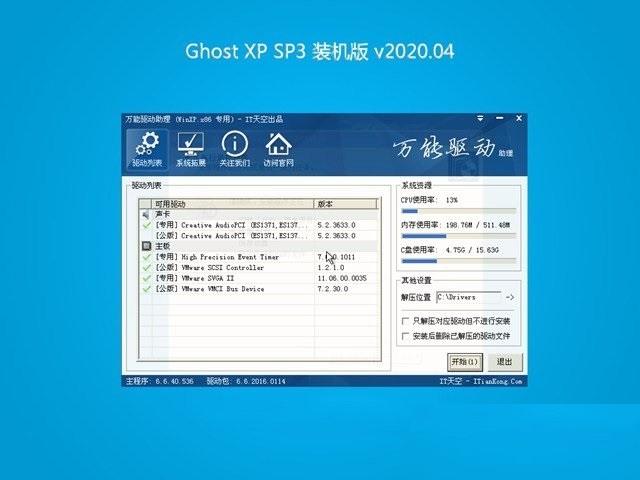 系统之家WindoXP 多驱动装机版 v2020.04