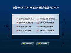 惠普 GHOST XP SP3 免激活安装版 V2020.12