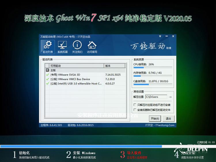 深度 Ghost Xp SP3 稳定装机版