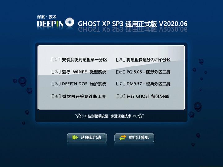 深度技术Ghost Win XP SP3 专业家庭版v2020.07