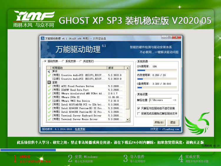 windowsxpsp3安装版纯净下载