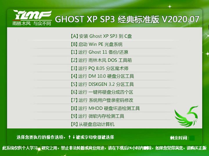 雨林木风Ghost Win XP SP3 稳定安装版v2020.07