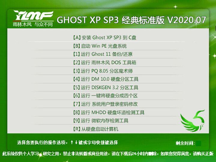 雨林木风Ghost Winxp SP3 64位官网旗舰版v2020.11