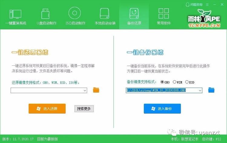 雨林木风pe启动盘ylmfpe.com一键U盘启动盘制作工具大改版新版本发布。。