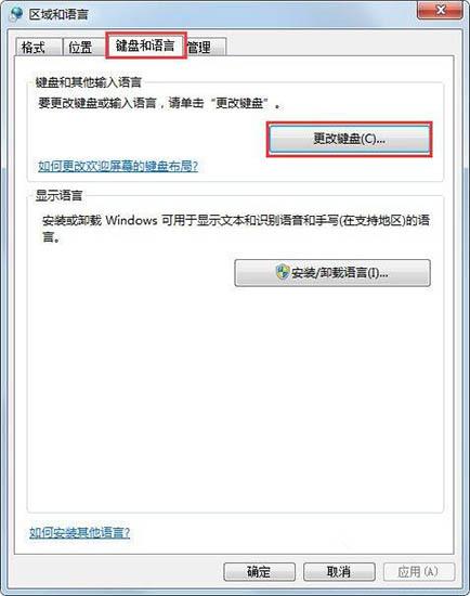 windows7系统输入法无响应问题,windows7输入法切换无响应解决办法