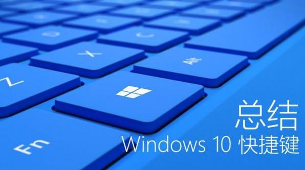 电脑windows10系统快捷键,电脑windows10系统快捷键大全