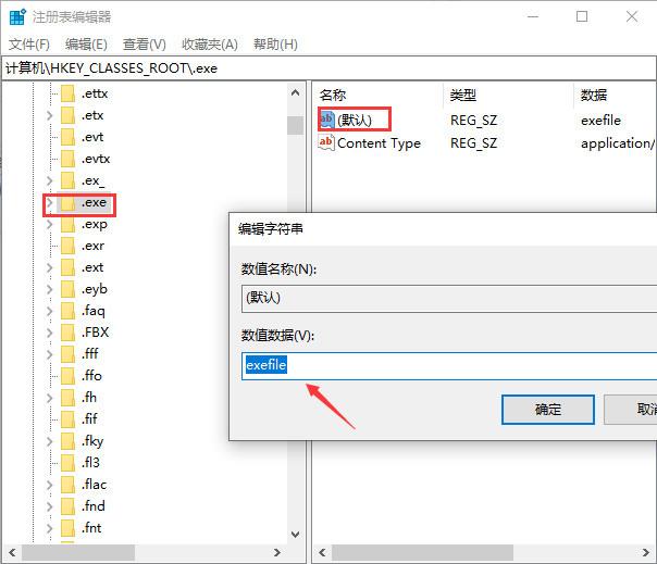 """win10系统桌面应用打不开,win10系统桌面图标""""假死""""解决办法"""